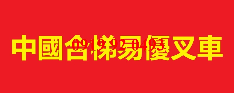 Nhà máy xe nâng TEU, 安徽梯易優叉車